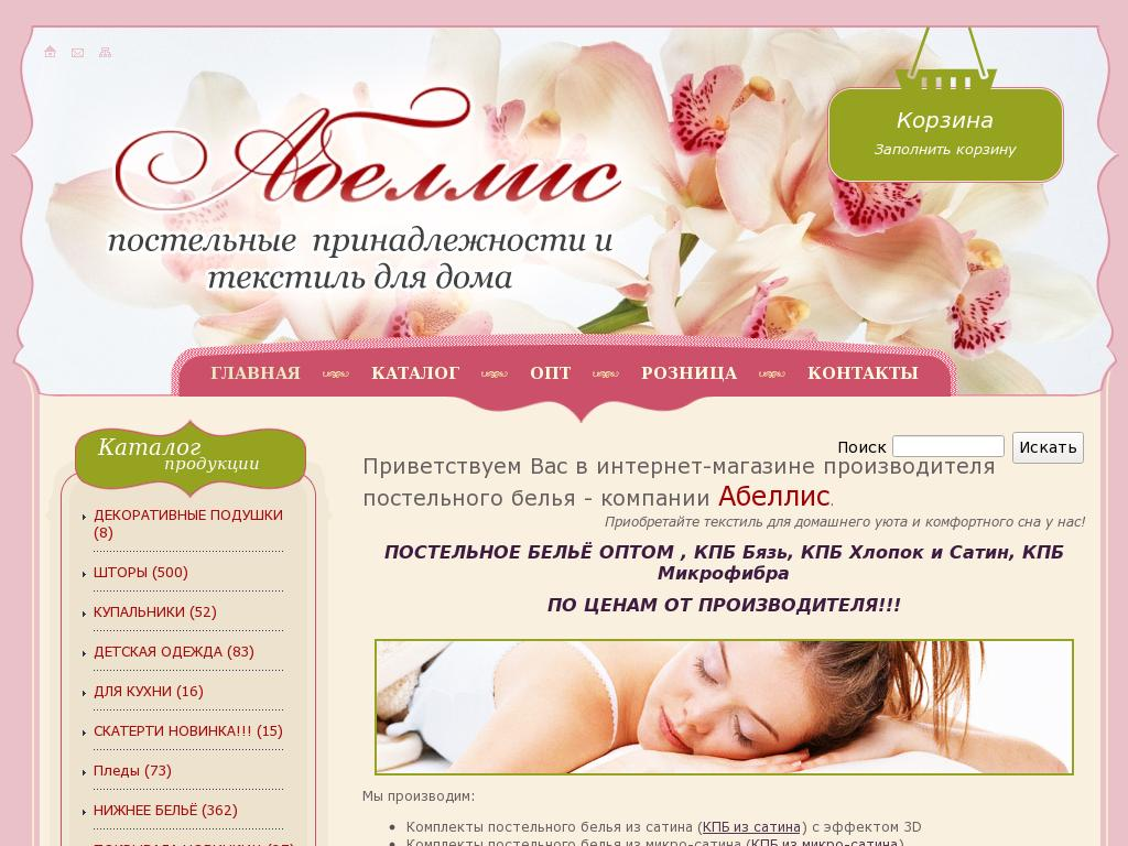 Скриншот интернет-магазина abellis.ru