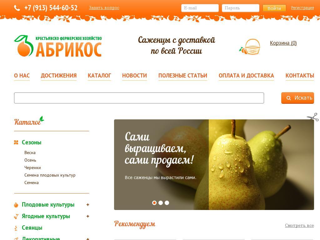 логотип abrikossibir.ru