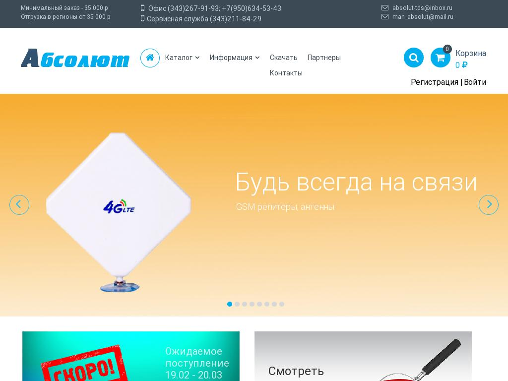 логотип absolut-tds.com
