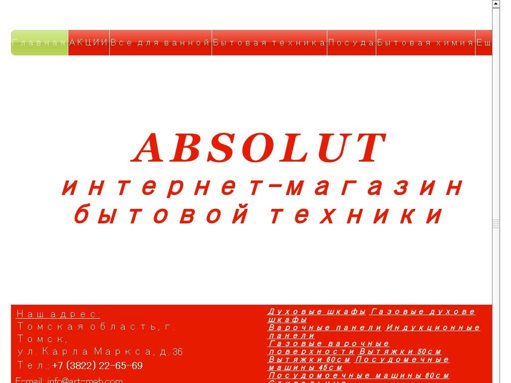 Absolut70.com - продажа бытовой техники (регион  Россия) 8d71028c047