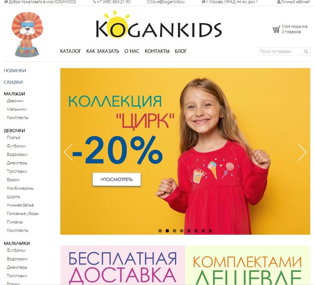 Скриншот интернет-магазина abvkids.ru