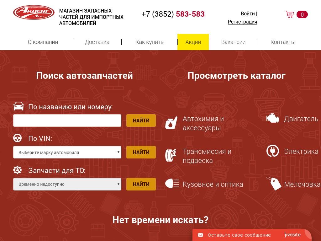 логотип accent-shop.ru