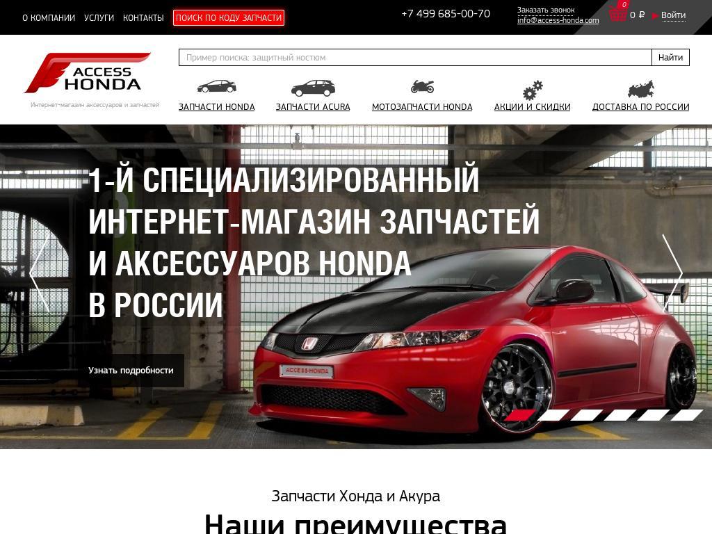 Скриншот интернет-магазина access-honda.com