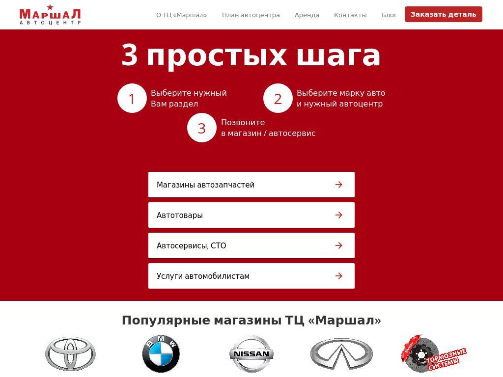 логотип acmarshal.ru
