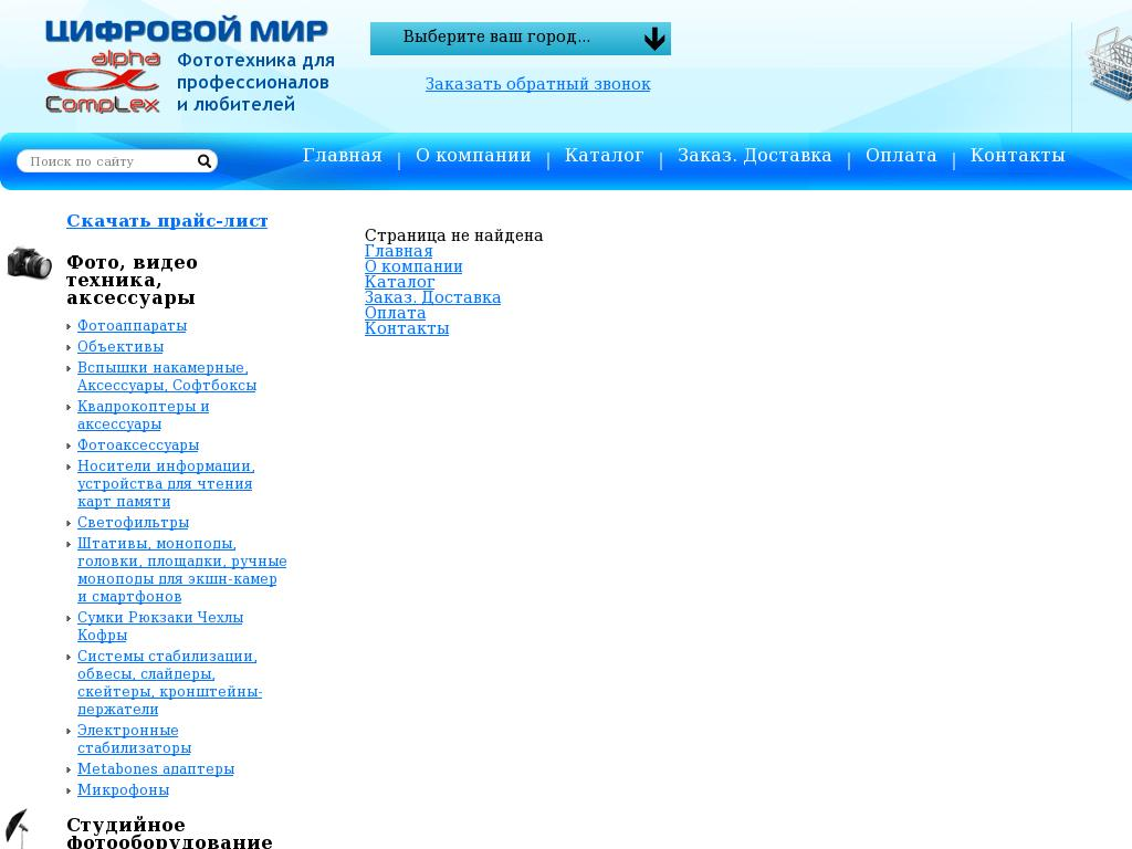 логотип acomplex.ru