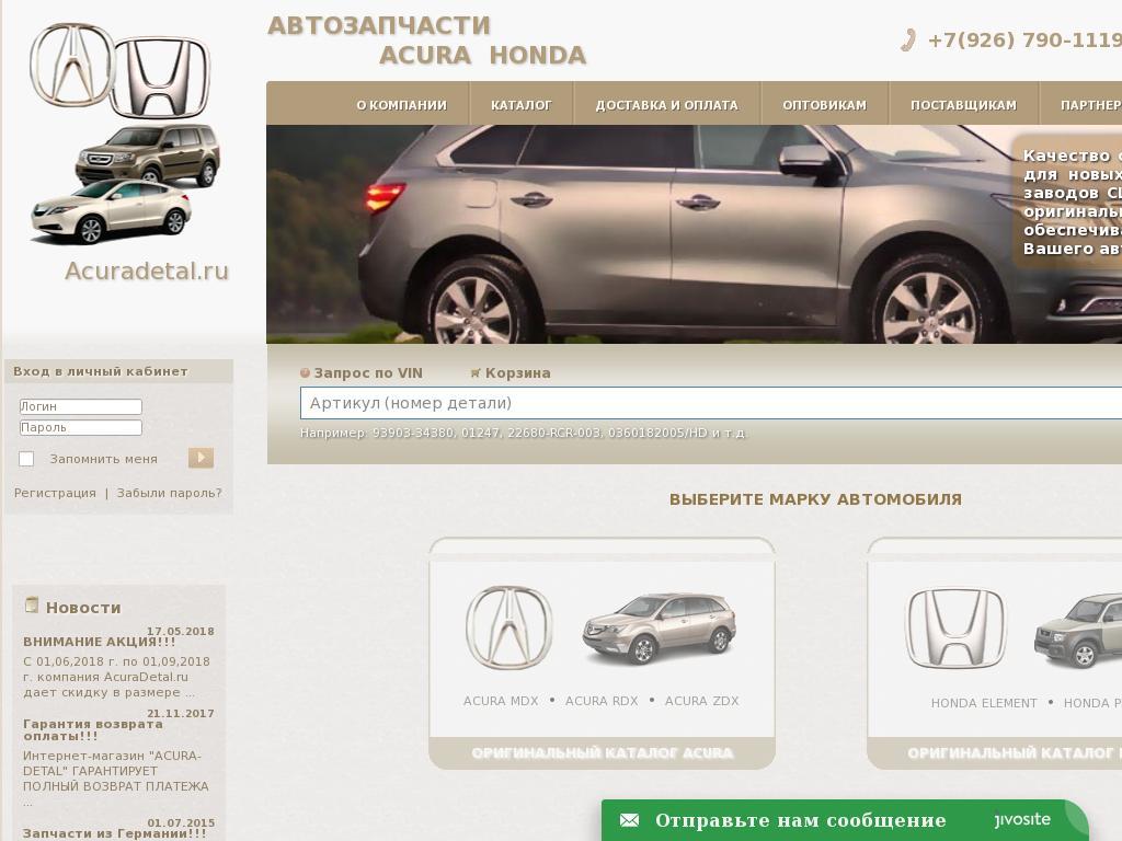 логотип acuradetal.ru