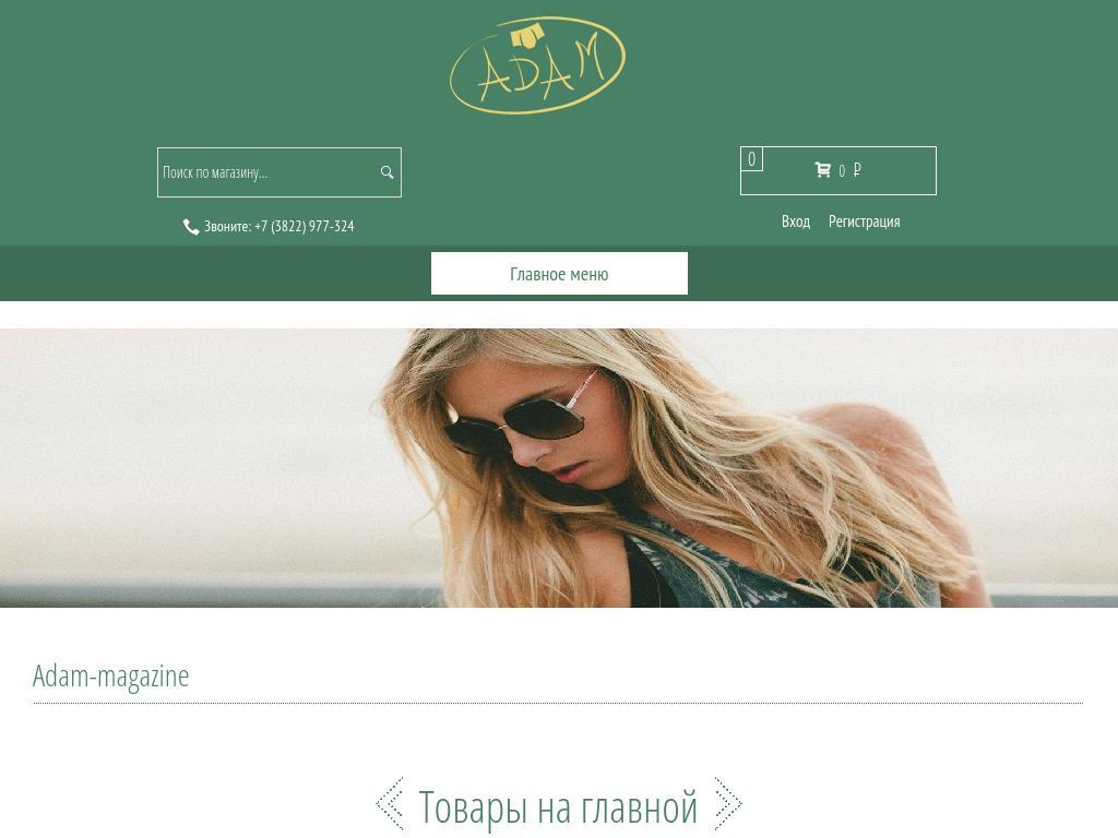 логотип adam-magazine.ru