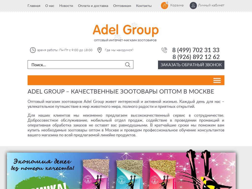 логотип adel-group.ru