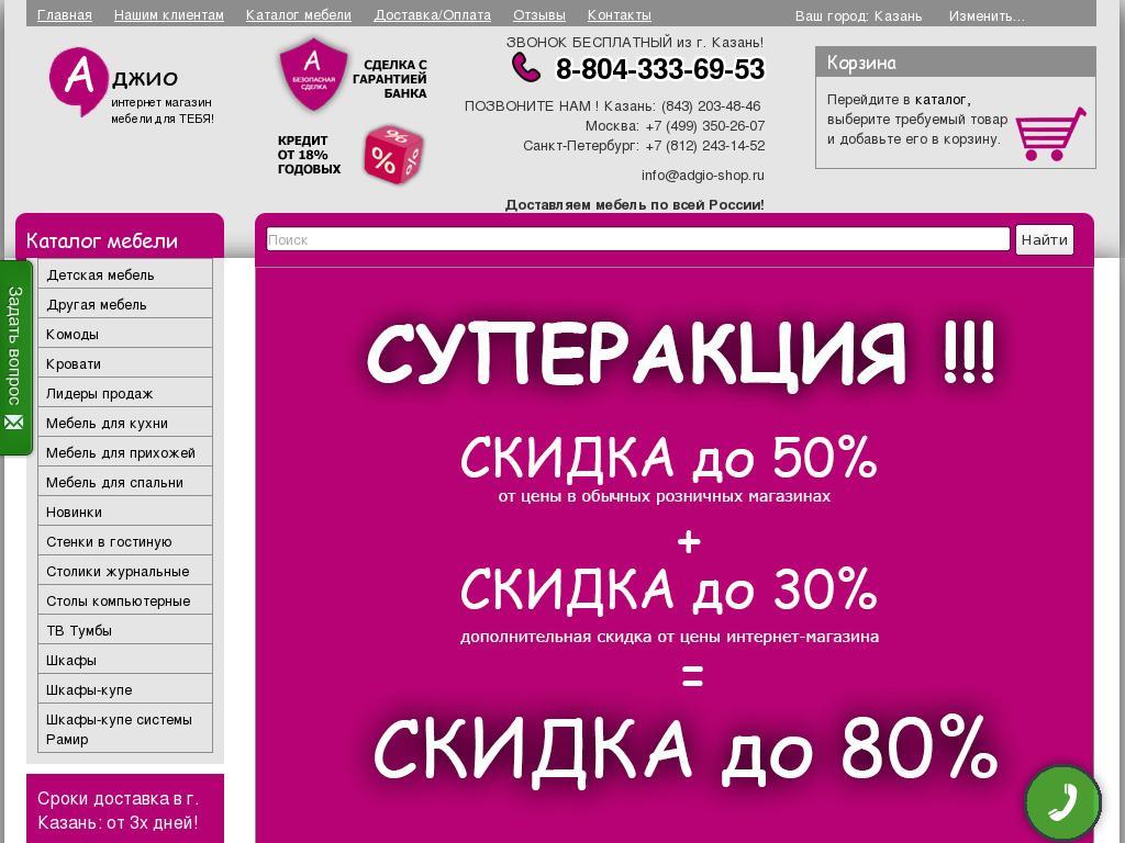логотип adgio-shop.ru