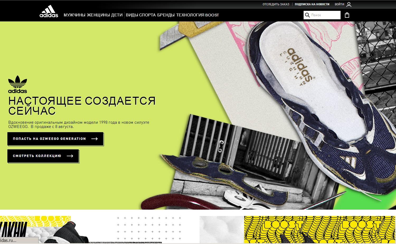 логотип adidas.ru