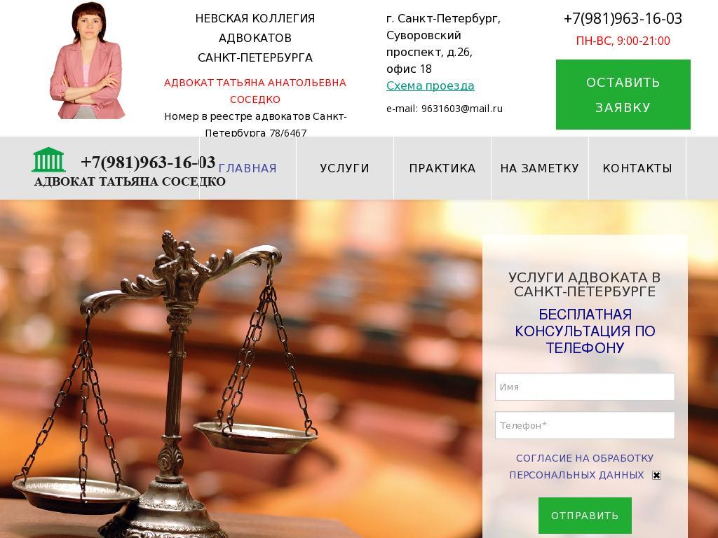 логотип advokat-98.ru