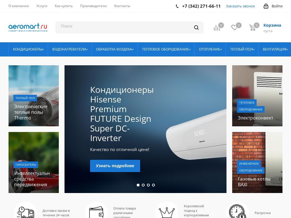 Скриншот интернет-магазина aeromart.ru