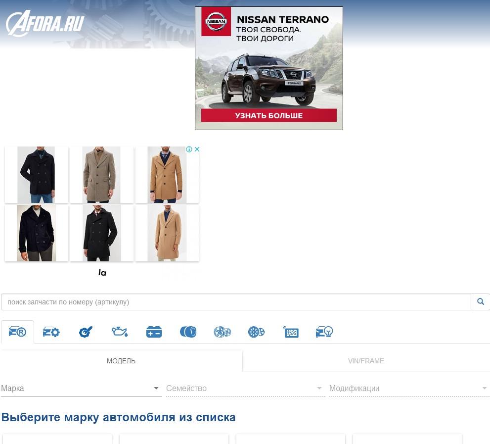 отзывы о afora.ru
