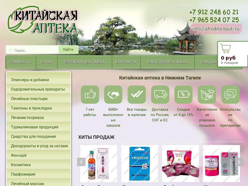 логотип afrodita-byuti.ru