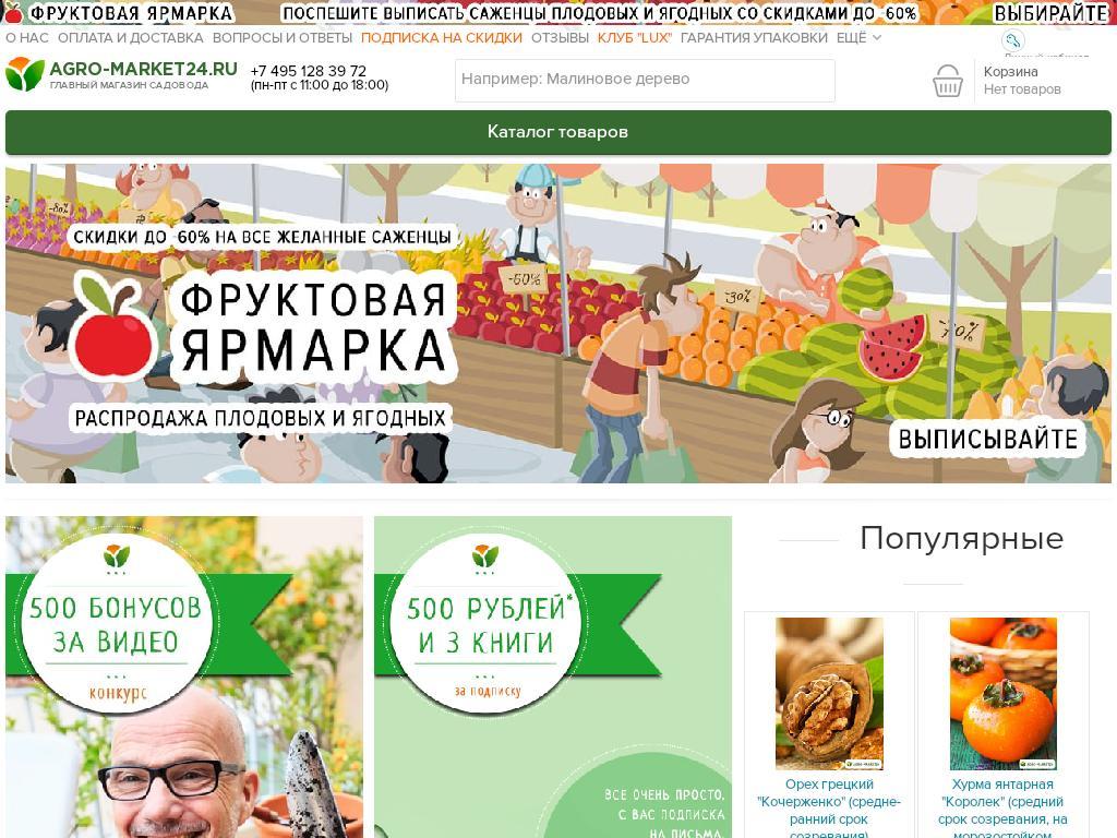 логотип agro-market24.ru