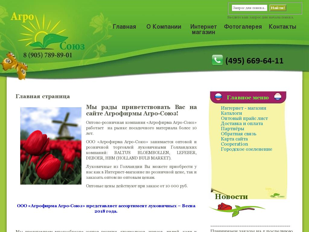 Скриншот интернет-магазина agro-soyuz.ru