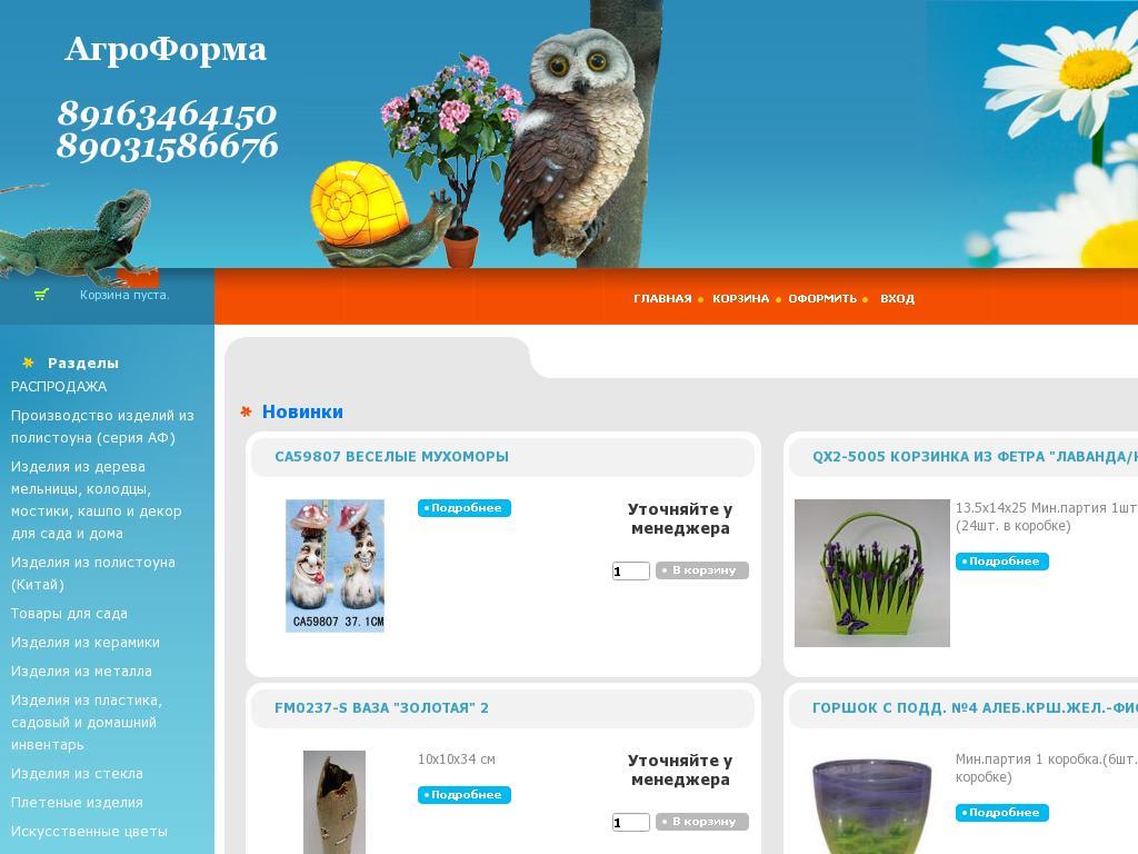 логотип agroforma.ru