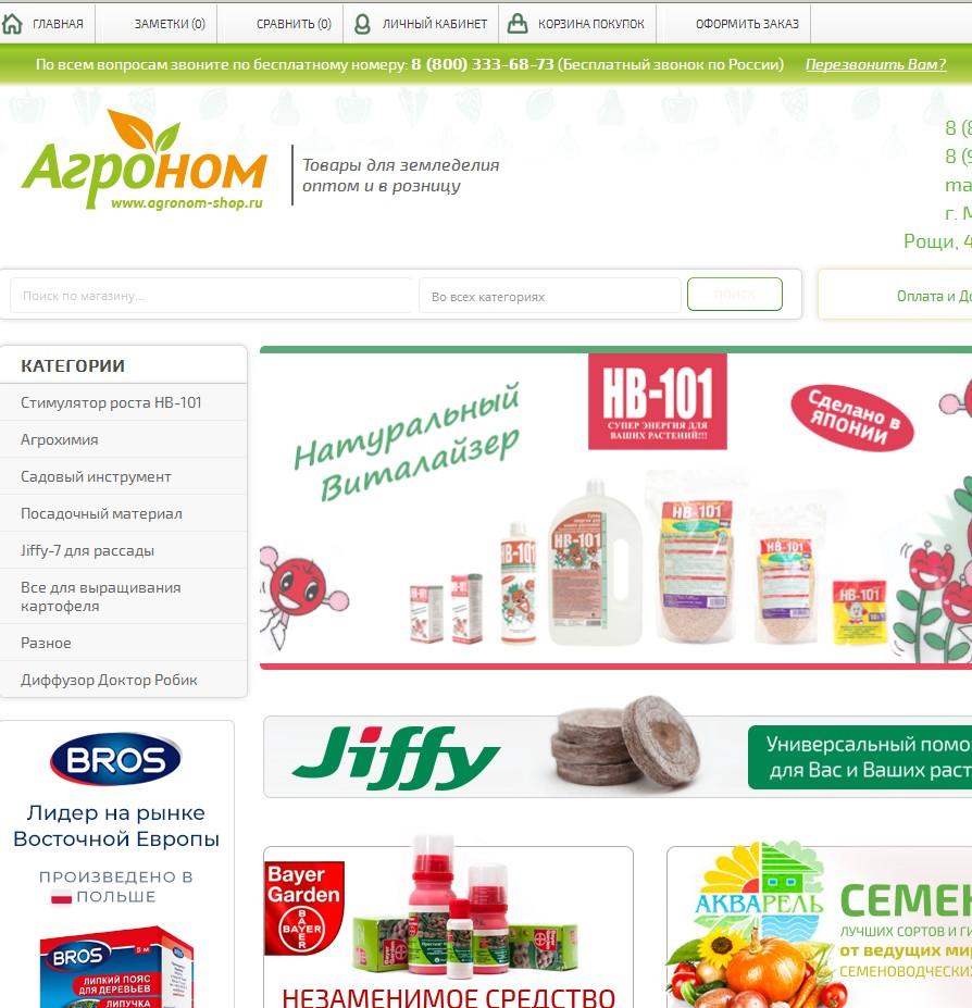 логотип agronom-shop.ru