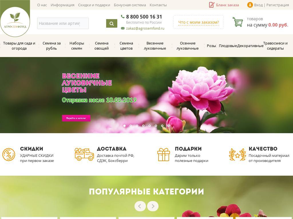 логотип agrosemfond.ru