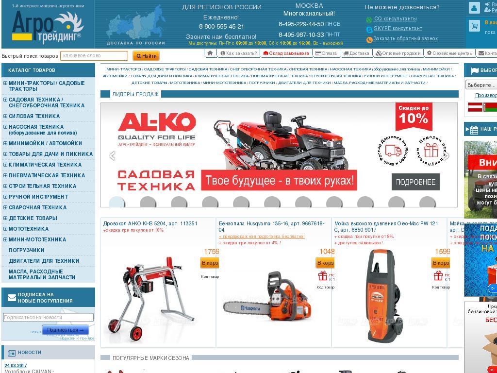 Скриншот интернет-магазина agrotreding.ru
