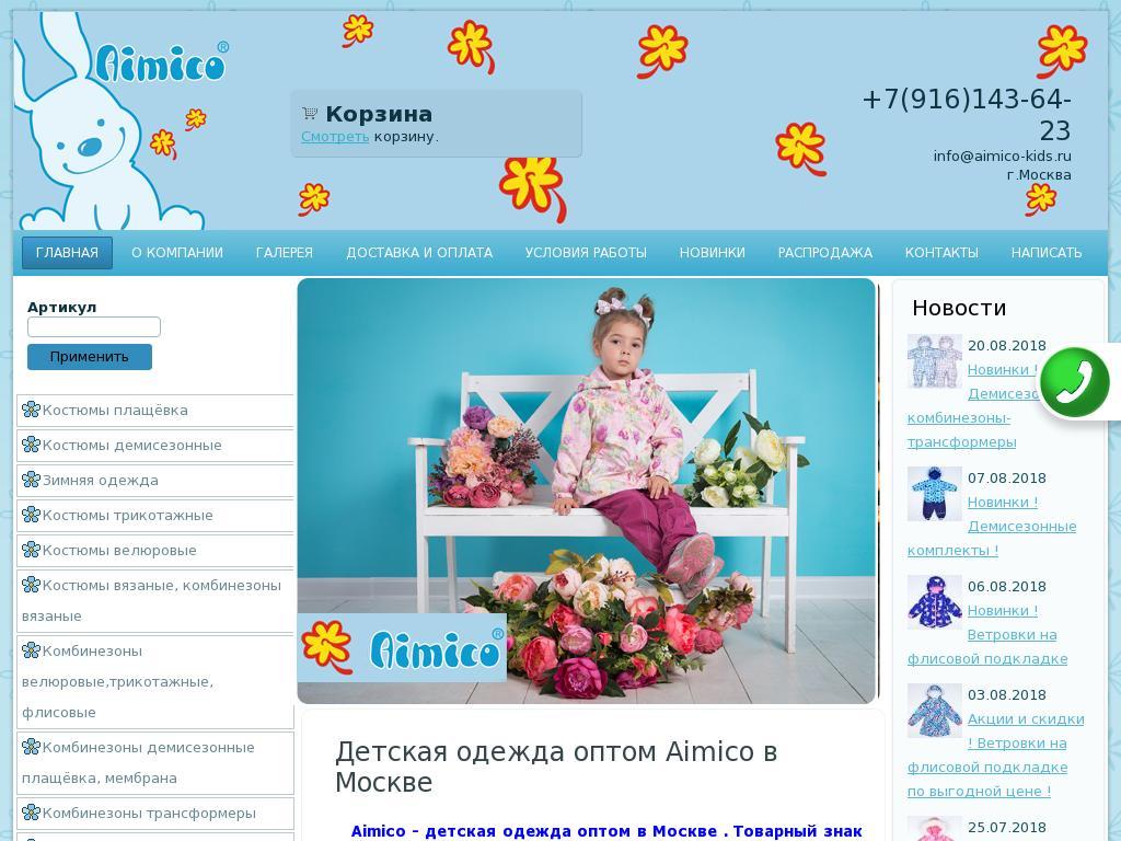 логотип aimico-kids.ru