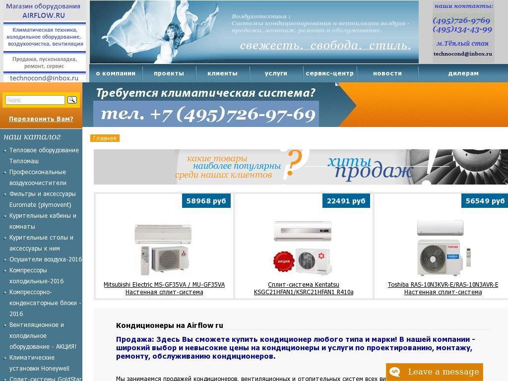 логотип airflow.ru