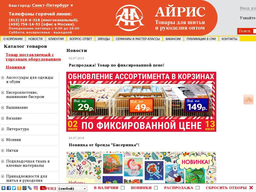 логотип airis.spb.ru