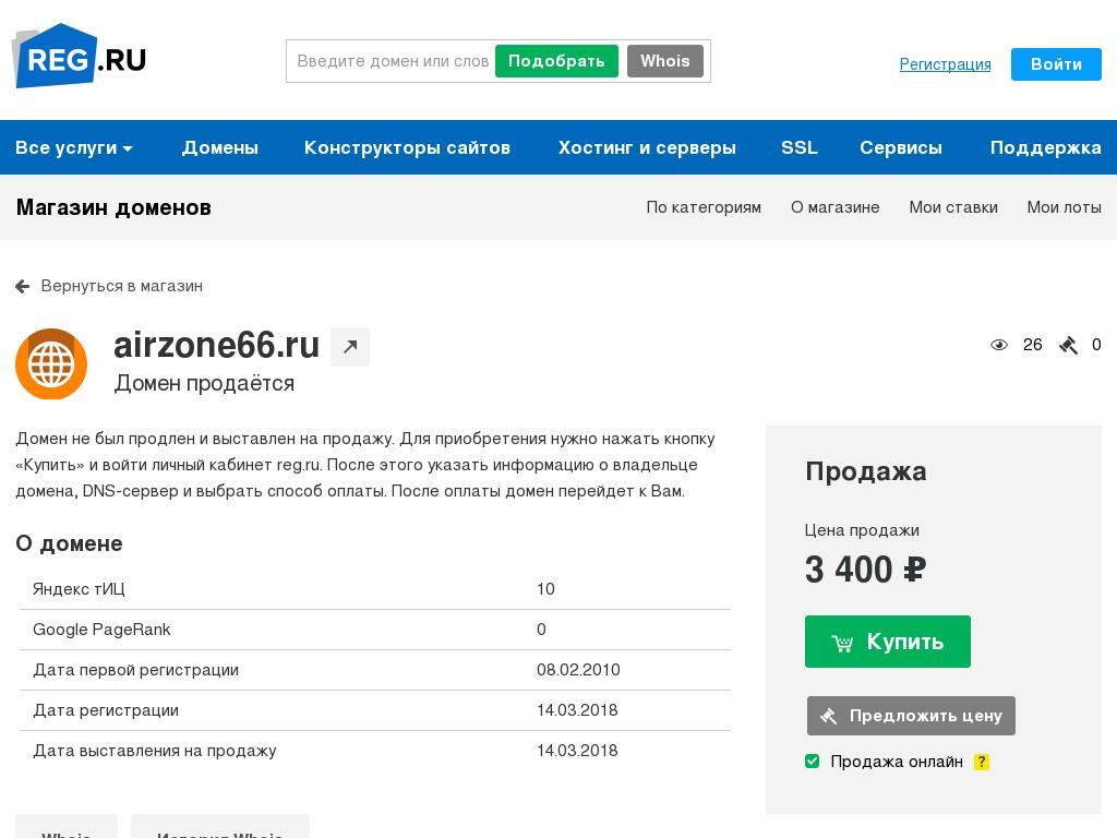 логотип airzone66.ru