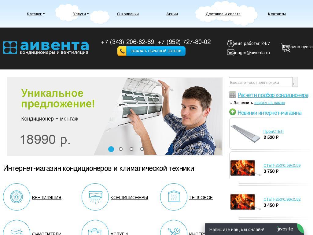 логотип aiventa.ru
