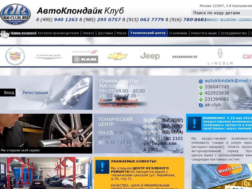 логотип ak-club.ru