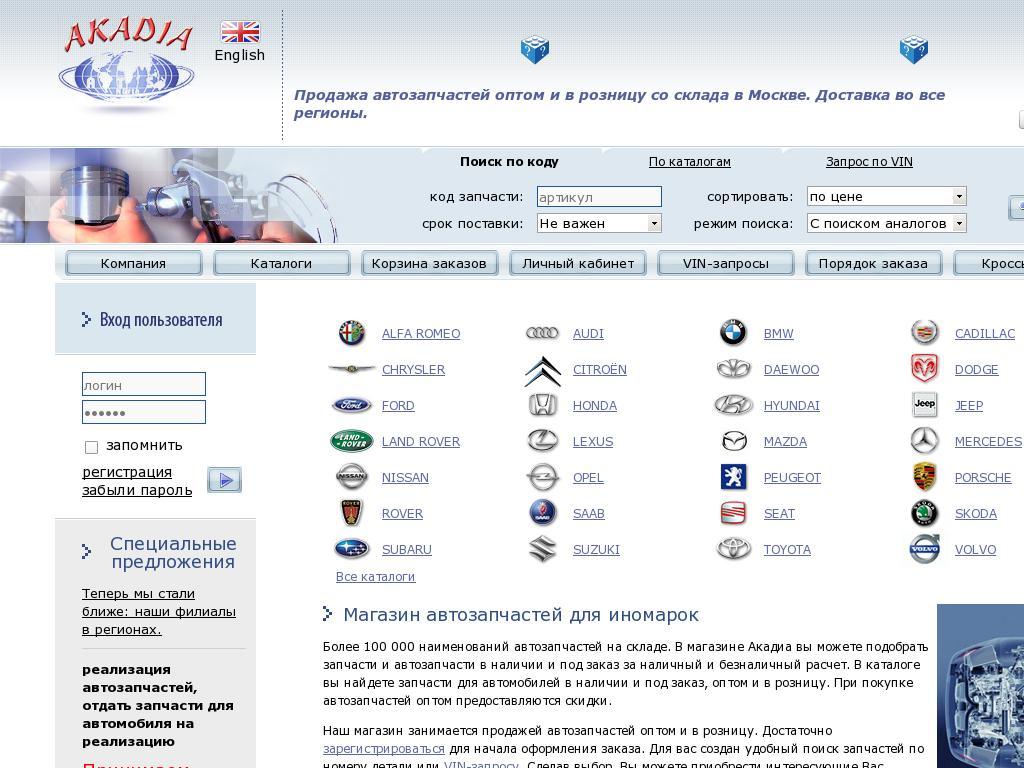 логотип akadia.ru