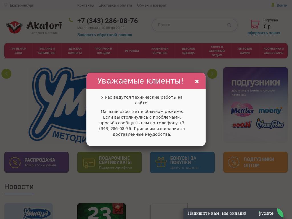 логотип akatori.ru