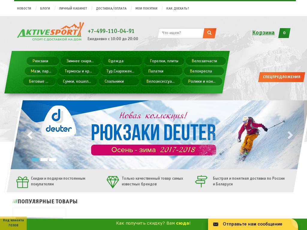 логотип aktivesport.ru