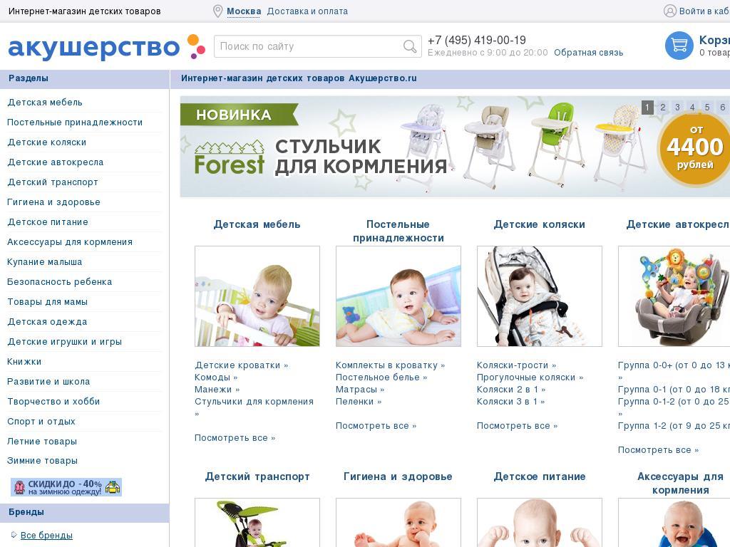 логотип akusherstvo.ru
