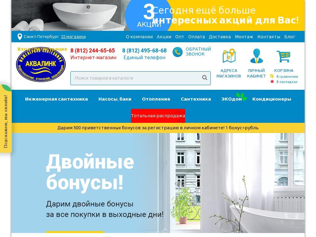 логотип akvalink.ru