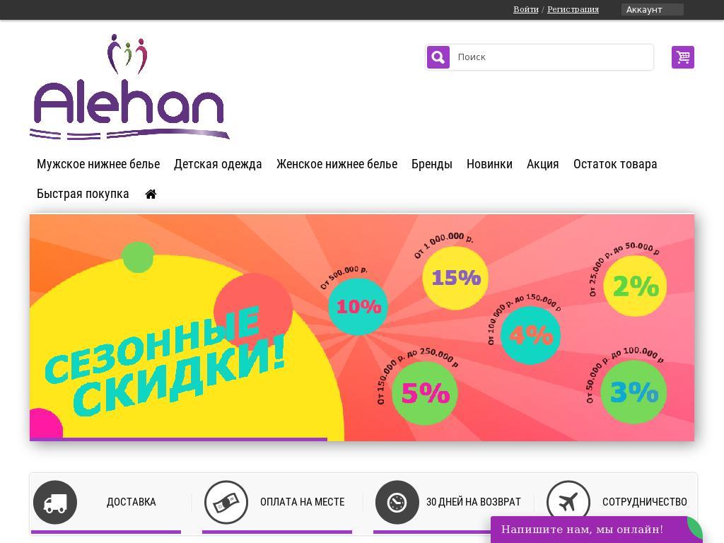 логотип alehan.ru