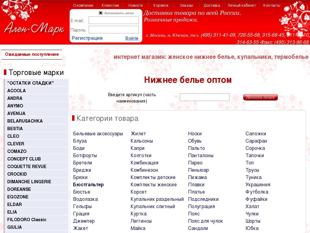 логотип alen-mark.ru