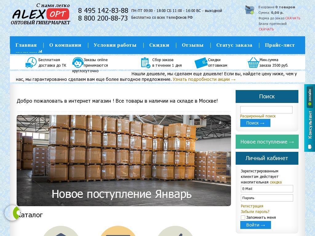 логотип alexopt.ru