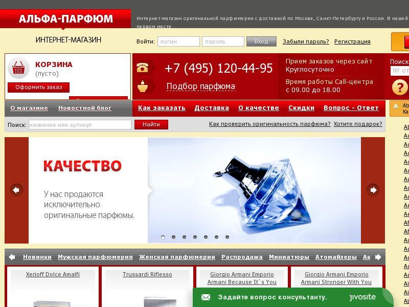 отзывы о alfa-parfume.ru