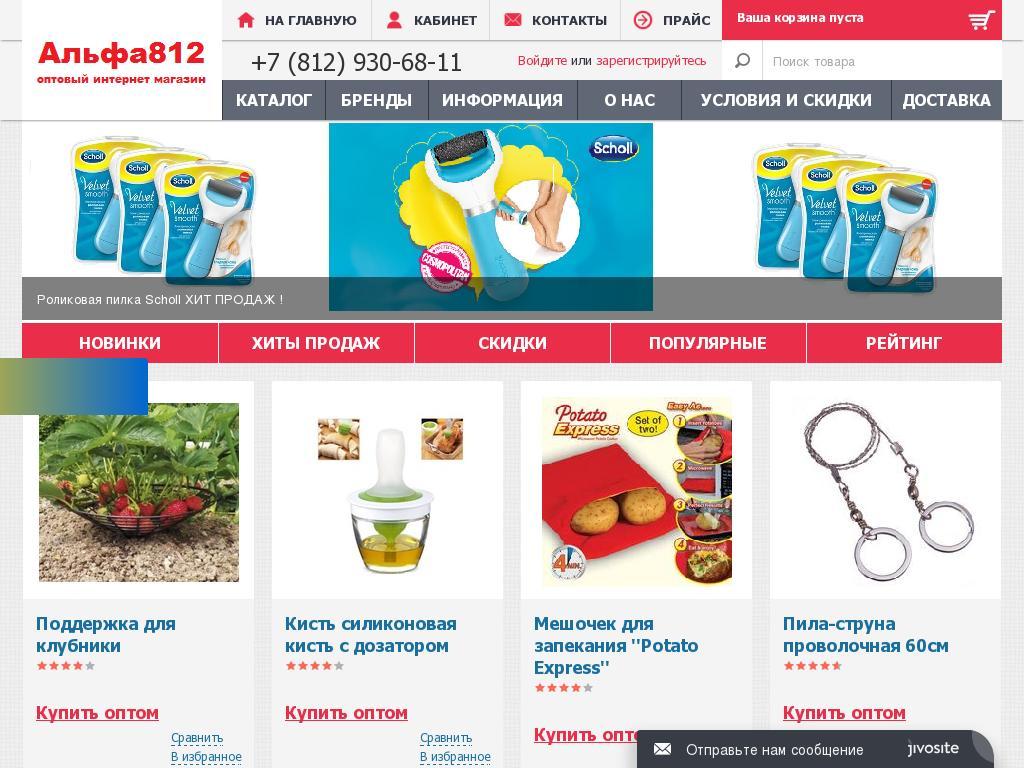 Скриншот интернет-магазина alfa812.ru