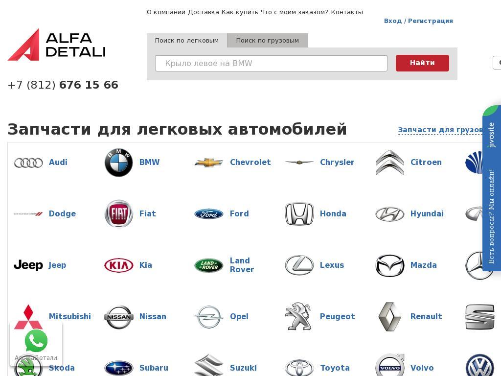 логотип alfadetali.ru