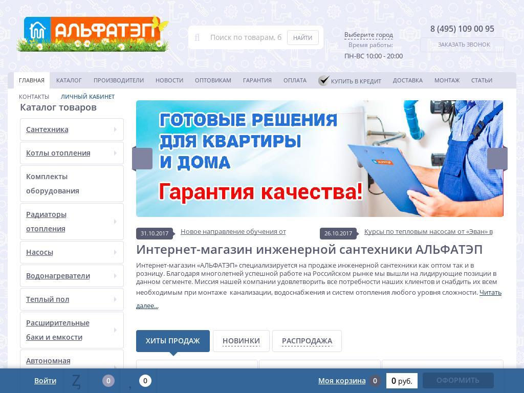 отзывы о alfatep.ru