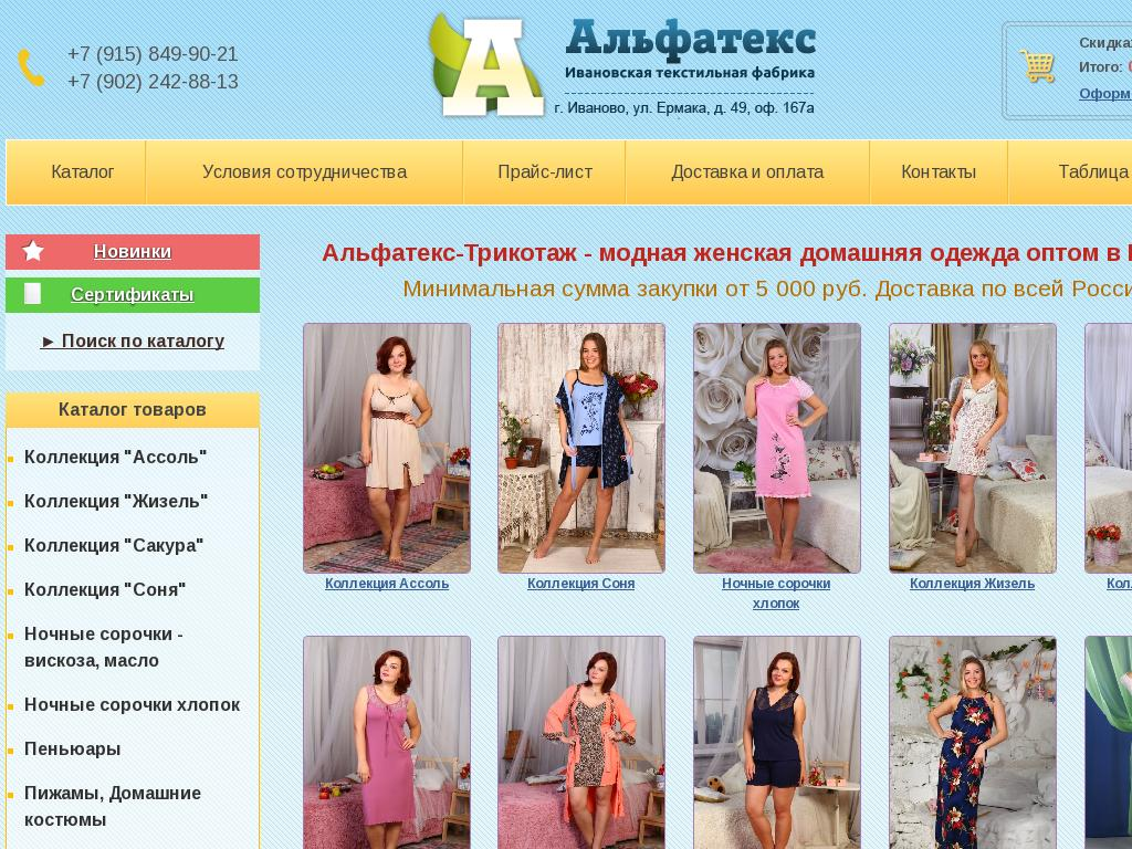 логотип alfatex-trikotazh.ru