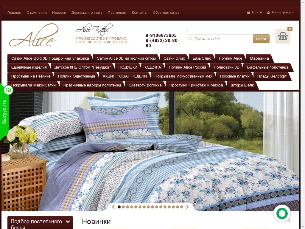 Скриншот интернет-магазина alice-textile.ru