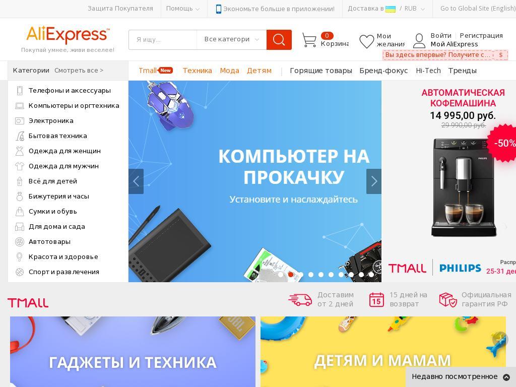 Скриншот интернет-магазина aliexpress.com