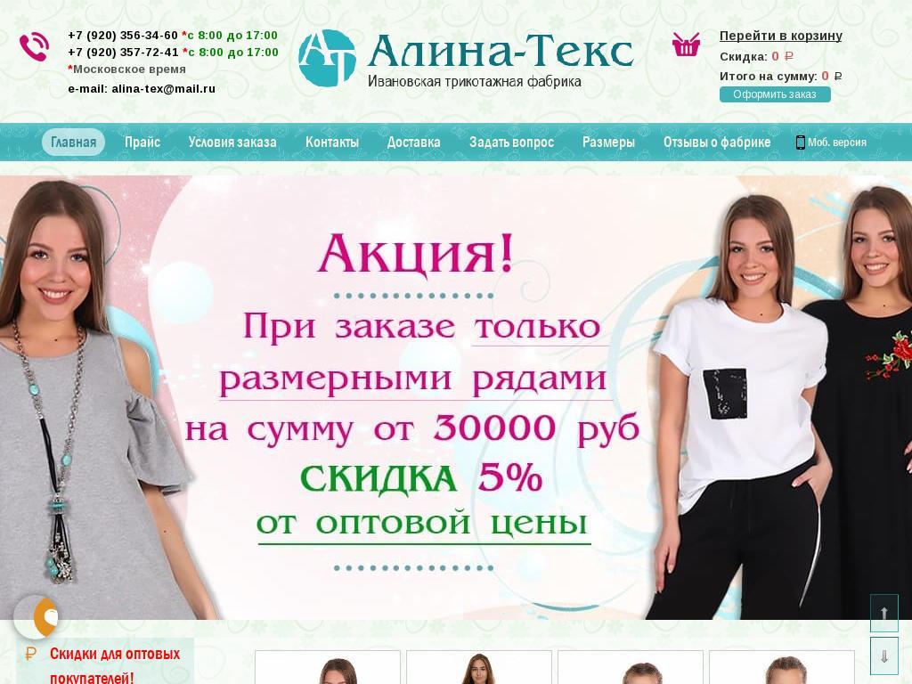 логотип alina-tex.ru
