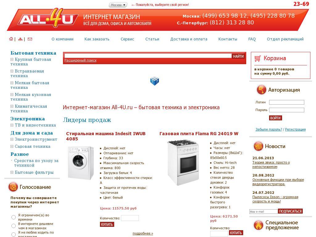логотип all-4u.ru