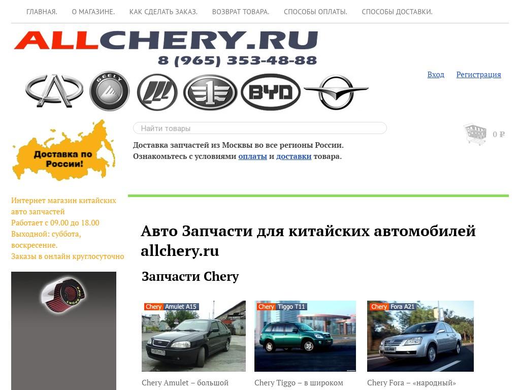 Скриншот интернет-магазина allchery.ru