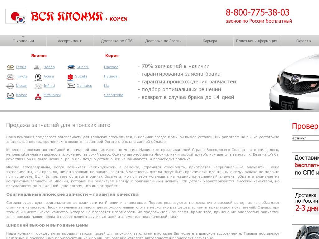 логотип alljapanspb.ru