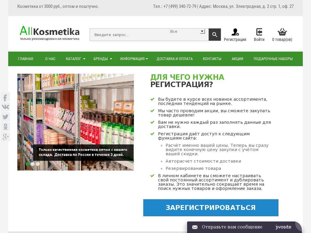 логотип allkosmetika.ru